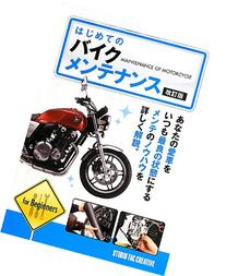 Bike maintenance revised for the first time  ISBN: