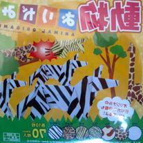 Animal Origami Paper 7 Animal Prints 70 Sheets