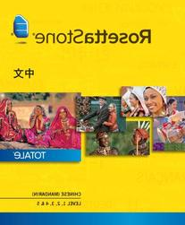 Rosetta Stone Chinese Level 1-5 Set