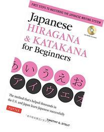 Japanese Hiragana & Katakana for Beginners: First Steps to