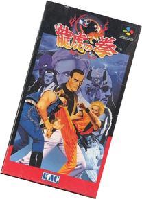 Ryuuko no Ken , Super Famicom