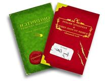 Harry Potter Schoolbooks: Quidditch Through the Ages and