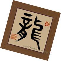 Chinese Art / Traditional Chinese Art / Chinese Calligraphy